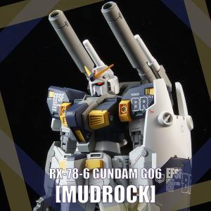 【作品紹介】1/144 HGUC ガンダム6号機 マドロックの改修ポイントの紹介
