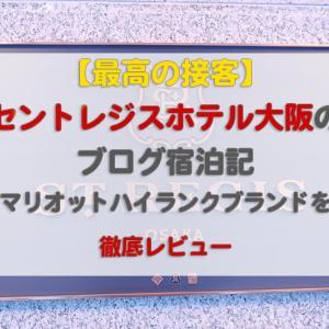 【最高の接客】セントレジスホテル大阪のブログ宿泊記 マリオットハイランクブランドを徹底レビュー