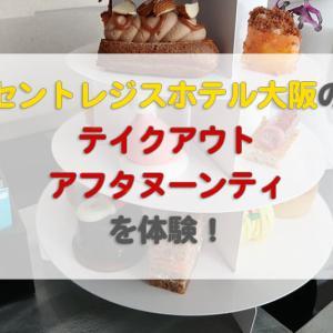 【2021年】セントレジスホテル大阪のテイクアウトアフタヌーンティを体験!