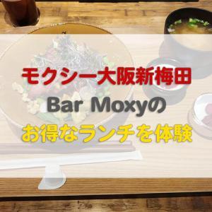 【ランチレビュー】モクシー新梅田 Bar Moxyのお得な昼食を体験