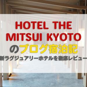 HOTEL THE MITSUI KYOTOのブログ宿泊記 新ラグジュアリーホテルを徹底レビュー