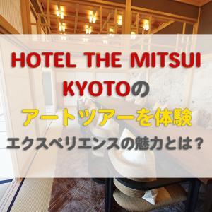 HOTEL THE MITSUI KYOTOのアートツアーを体験 エクスペリエンスの魅力とは?
