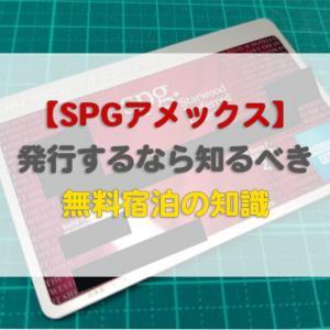 【SPGアメックス】発行するなら知るべき無料宿泊の知識