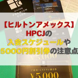 【ヒルトンアメックス】HPCJの入会スケジュールや5000円割引券の注意点