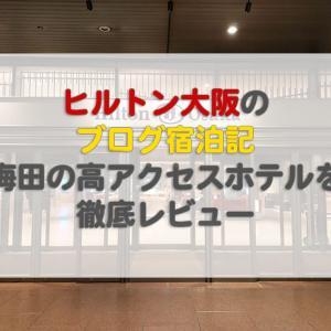 ヒルトン大阪のブログ宿泊記 梅田の好アクセスホテルを徹底レビュー