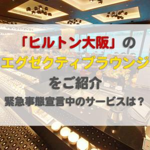 「ヒルトン大阪」のエグゼクティブラウンジをご紹介 緊急事態宣言中のサービスは?