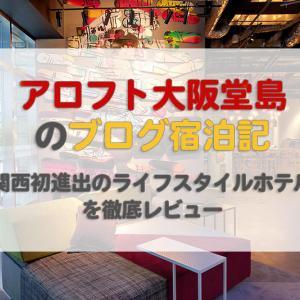 アロフト大阪堂島のブログ宿泊記 関西初進出ホテルを徹底レビュー