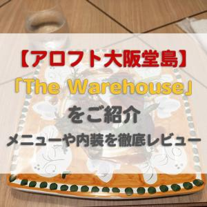 【アロフト大阪堂島】メインダイニング「The Warehouse」をご紹介 メニューや内装を徹底レビュー