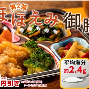 【日記】宅食サービス申し込んでみた/ポイ活(2020.5.28)