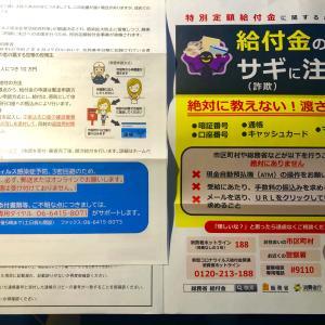 【日記】特別給付金の申請書が届きました(2020.5.29)