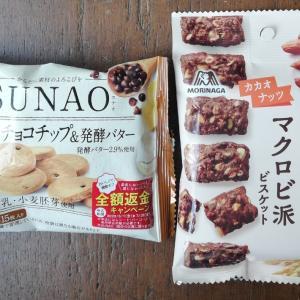 売り切れてて買えない苺のSUNAOと返金しないチョコチップ&発酵バターのSUNAO