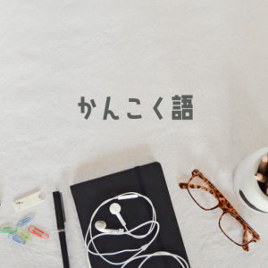 ハートシグナル3で見つけた韓国語。