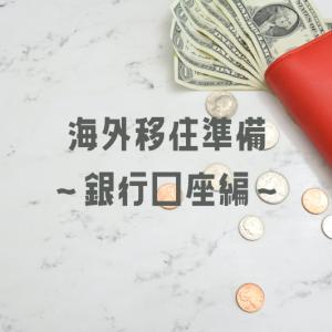 【韓国移住準備】銀行口座はどうなる?ゆうちょ銀行の非居住者サービスについて。