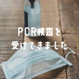 【自宅隔離】韓国でのPCR検査の概要と検査の流れ。