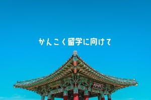 【奨学金で韓国留学】日韓共同高等教育留学生交流事業の審査課程と合格までの道のり。