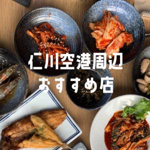 【仁川空港周辺】何度も行きたくなるおすすめ韓国料理店、3選!