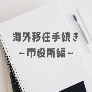 【韓国移住準備】さらば住民票、海外転出届提出の手続きの流れ。