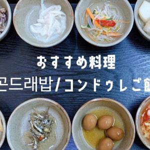 【お肉料理以外も楽しめる】在韓日本人が選ぶ、おすすめ韓国料理「곤드래밥・コンドゥレご飯」を紹介。