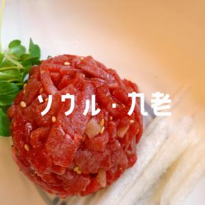 【ソウル・九老】高尺スカイドームのすぐ近く!伝統の韓定食が食べられる송림가(ソンリムガ)での食事レポ。