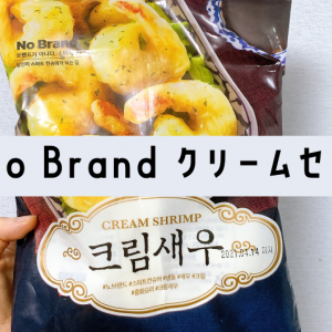 【NoBrand購入品】韓国人もおすすめする、クリームセウ(海老)レビュー!