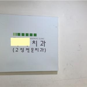【韓国で歯列矯正】リテーナー装着(保定期間)のまま、韓国へ引越しした私の行末。