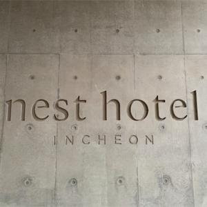 仁川空港近くのネストホテル仁川でホカンス。シービューがおすすめ!