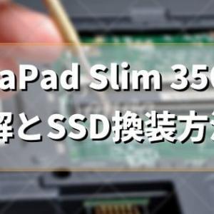 Lenovo IdeaPad Slim 350の分解方法とSSD換装・交換