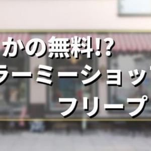 【なんと無料】ネットでお店を開く人に朗報!カラーミーショップにフリープランが登場