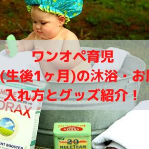 【ワンオペ育児】新生児(生後1ヶ月)の沐浴・お風呂の入れ方とグッズ紹介!