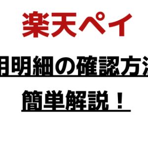 【超簡単】楽天ペイ利用明細の確認方法(アプリ&メール)を画像で解説!