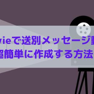 【超簡単】iMovieで感動する送別メッセージ動画を作成する方法!