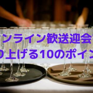 オンライン歓送迎会・大規模飲み会を盛り上げる10のポイント!