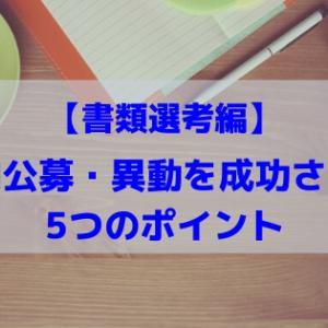 【書類選考編】社内公募・異動を成功させる5つのポイントを解説!