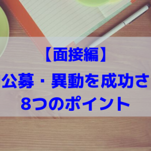 【面接編】社内転職・異動を成功させる8つのポイントを解説!