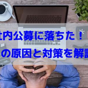 【実録】社内公募に落ちた!?考えられる4つの原因と対策を解説!