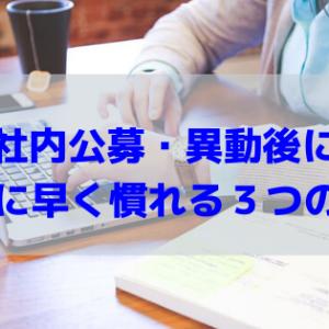 【実録】社内公募・異動後の仕事に早く慣れる3つのコツを大公開!