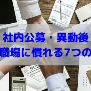 【実録】社内公募・異動後の新しい職場に早く慣れる7つの行動を公開!