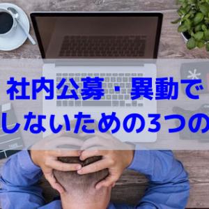 【必見】社内公募・異動で後悔しないための3つの対策を大公開!