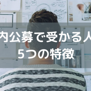【必見】社内公募で受かる人は?5つの特徴を解説!