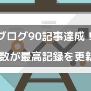 【歓喜】ブログ90記事達成!PV数が3つの施策で最高記録を更新!