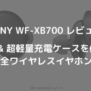 【SONY WF-XB700 レビュー 】防水&超軽量充電ケースを備えた完全ワイヤレスイヤホン!