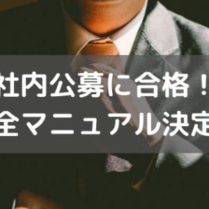 【実践】社内公募に合格する完全マニュアルを大公開!