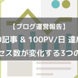 【悲願】ブログ100記事&100pv/日達成!アクセス数が変化した3つの理由