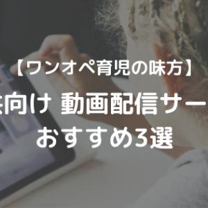 【ワンオペ対策】子供向け動画配信サービスおすすめ3選【無料視聴有】