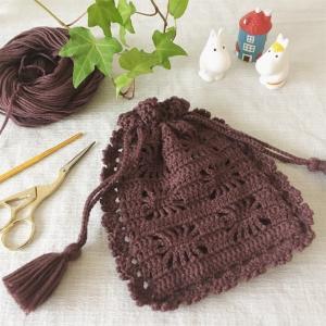 かぎ針編みの巾着ポーチのアレンジ