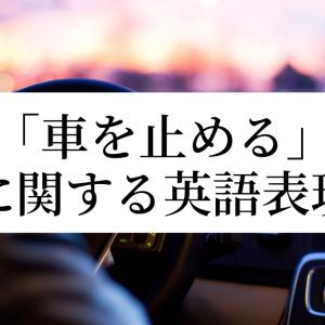 「車を止める」の英語表現まとめ【英語学習】