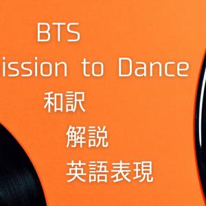 BTS 『Permission to Dance』歌詞 - 和訳・解説【洋楽】