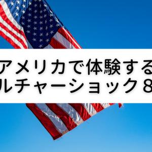 ビックリ!日本人がアメリカで体験するカルチャーショックまとめ