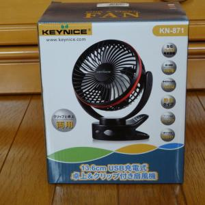 夏キャンプに向けて扇風機を購入しました!