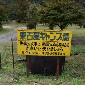 東古屋キャンプ場(栃木県) NO.9